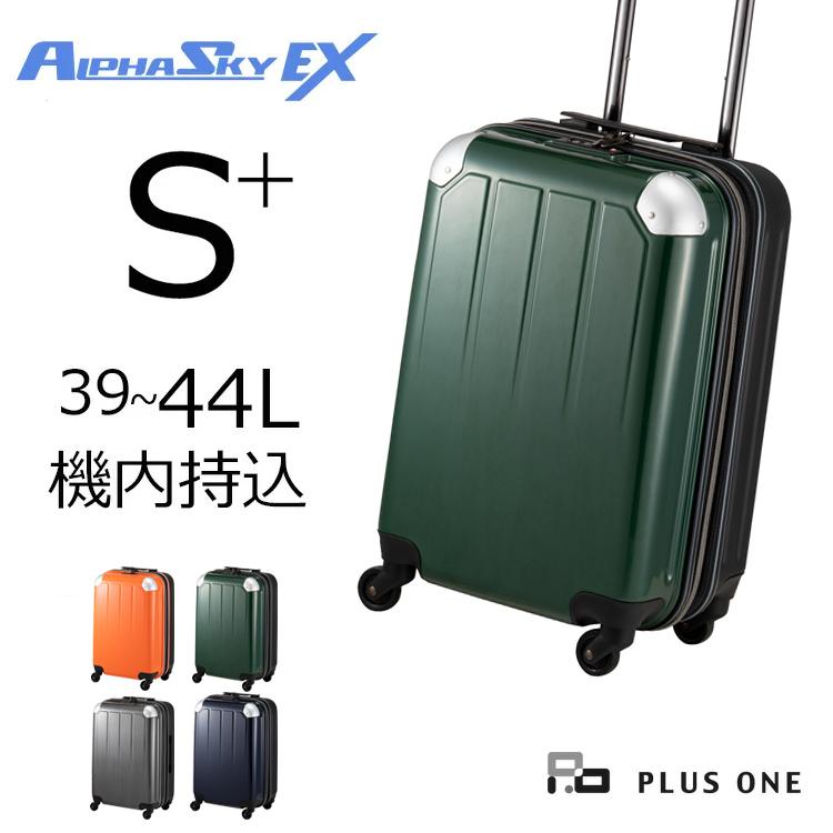プラスワン スーツケース ALPHA SKY EX 801(アルファスカイ エキスパンダブル)ハード 49cm 容量:39L / 重量:3.0kg 【S+サイズ】【801-49EX】