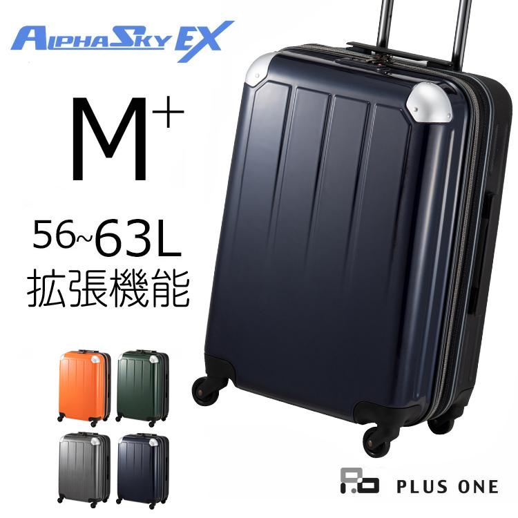 プラスワン スーツケース 激安 容量:56L 特価 ALPHA SKY EX EX 801(アルファスカイ 激安 エキスパンダブル)ハード 56cm 容量:56L/ 重量:3.5kg【M+サイズ】【801-56EX】, Kaimin Laboオンラインショップ:6b2dde5f --- sunward.msk.ru