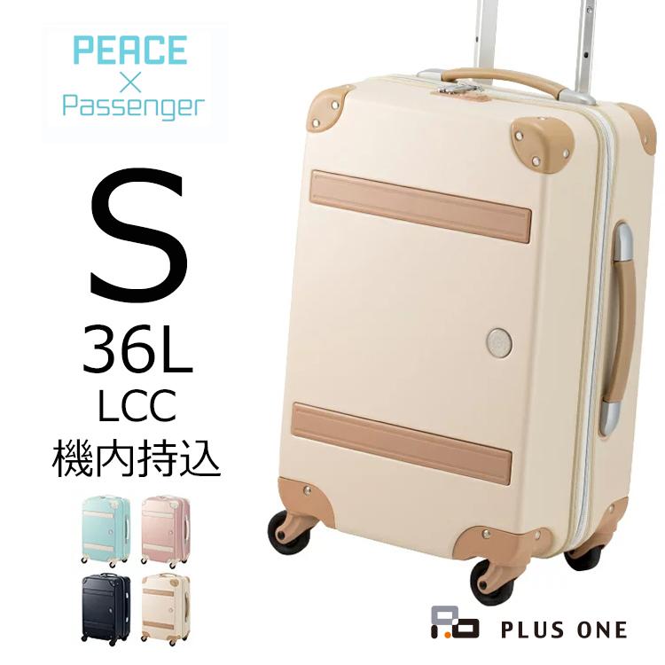 PEACE×Passenger(ピース×パッセンジャー)容量:36L / 重量:2.9kg LCC機内持込み可能【8172-49【キャリーケース 軽い 軽量 修学旅行 カラフル かわいい かっこいい おしゃれ 品質 デザイン 機能 LCC対応 機内持ち込み キャビンサイズ おすすめ】