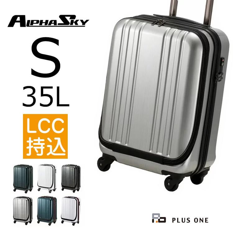 プラスワン スーツケース ALPHA SKY(アルファ スカイ)フロントオープン 48cm 容量:35L / 重量:2.9kg 【Sサイズ】 機内持ち込み LCC対応 ビジネス 出張 軽量 おすすめ【9911-48P】