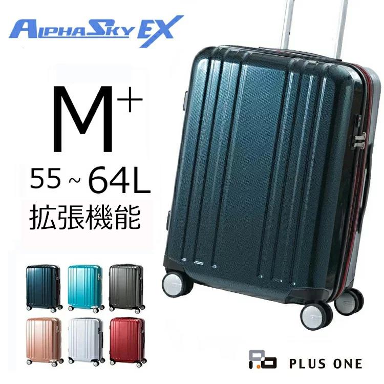 プラスワン スーツケース ALPHA SKY EX(アルファスカイ エキスパンダブル)55cm 容量:55L/重量:3.8kg 【M+サイズ】【9911-55EX】【gwtravel_d19】