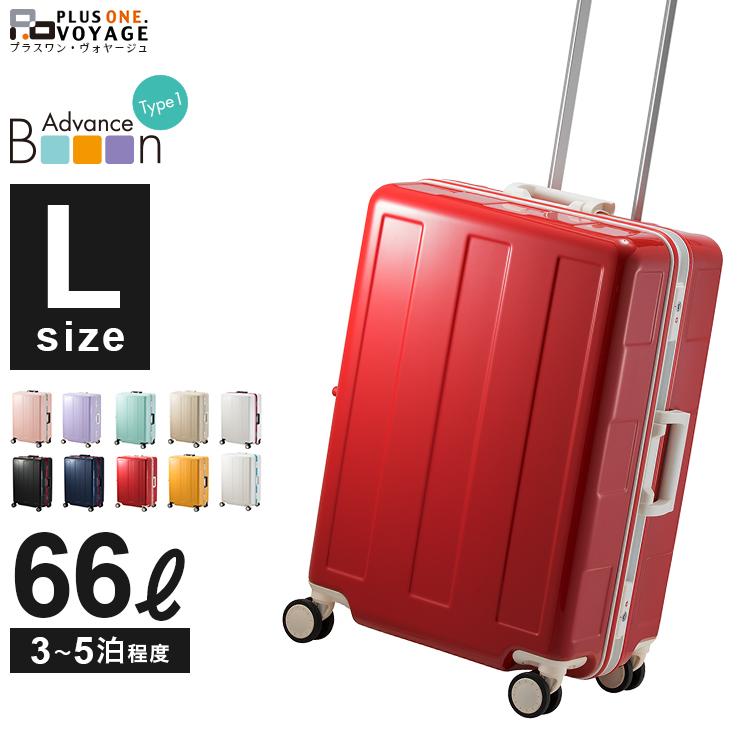 7b089586f2 プラスワン スーツケース Advance Booon Type1 Frame(アドヴァンスブーン・タイプ1・フレーム