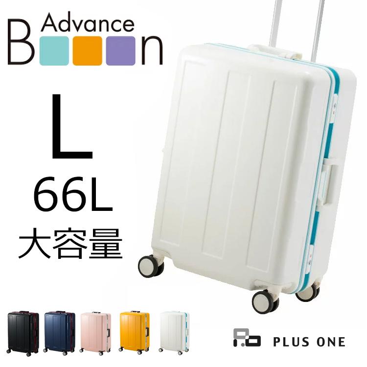 プラスワン スーツケース アルミフレーム Advance かわいい】 Booon Type1 Frame(アドヴァンスブーン・タイプ1・フレーム)60cm 容量:66L Booon/重量:4.4kg【Lサイズ】【110-60】【キャリーケース アドバンスブーン アルミフレーム 軽量 修学旅行 ビジネス 大容量 カラフル かわいい】, 家具の東金:31b03832 --- sunward.msk.ru