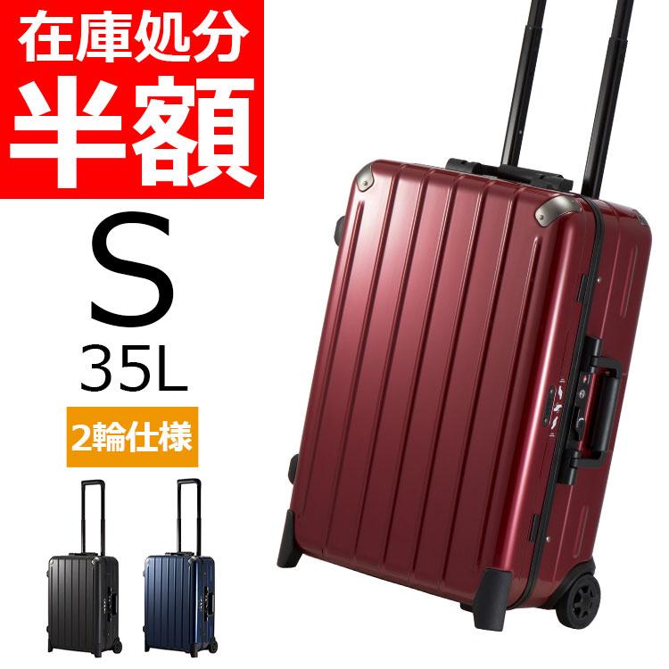 プラスワン スーツケース SWIFT470 細フレーム (プラスワン スウィフト470) 51cm 【Sサイズ】【470-51】 機内持ち込み フレームタイプ アルミフレーム 大人 ビジネス 軽量 おすすめ