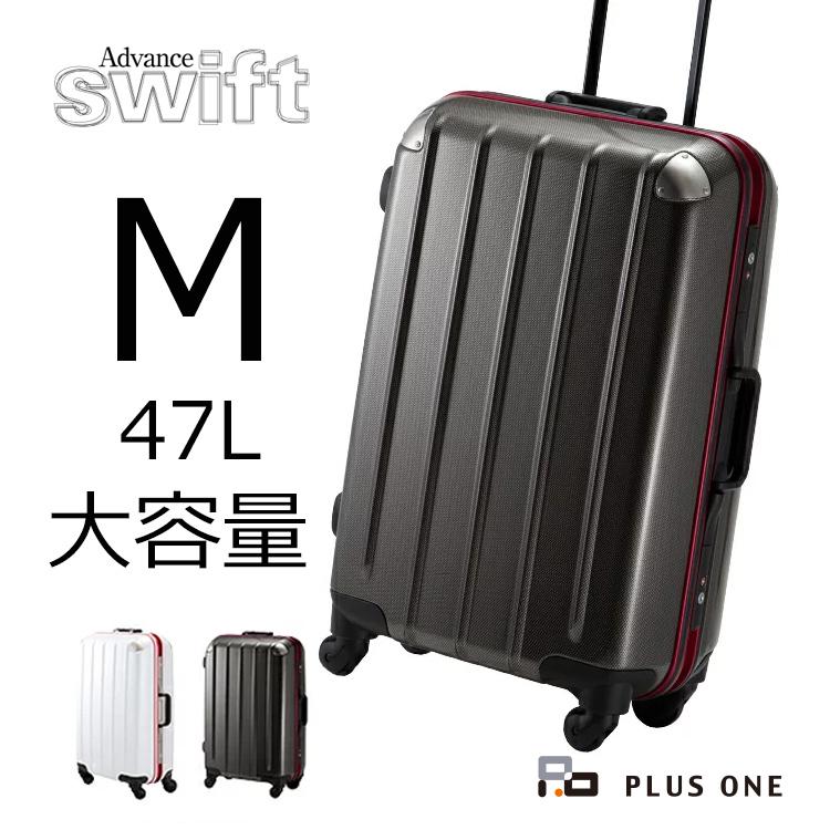 【50%OFF】【アウトレット】プラスワン スーツケース Advance swift Frame(アドヴァンススウィフト・フレーム)57cm 容量:47L / 重量:4.8kg 【Mサイズ】【5510-57】【キャリーケース 軽い 軽量 修学旅行 出張 ビジネス HINOMOTO ヒノモト フレームタイプ アルミ】