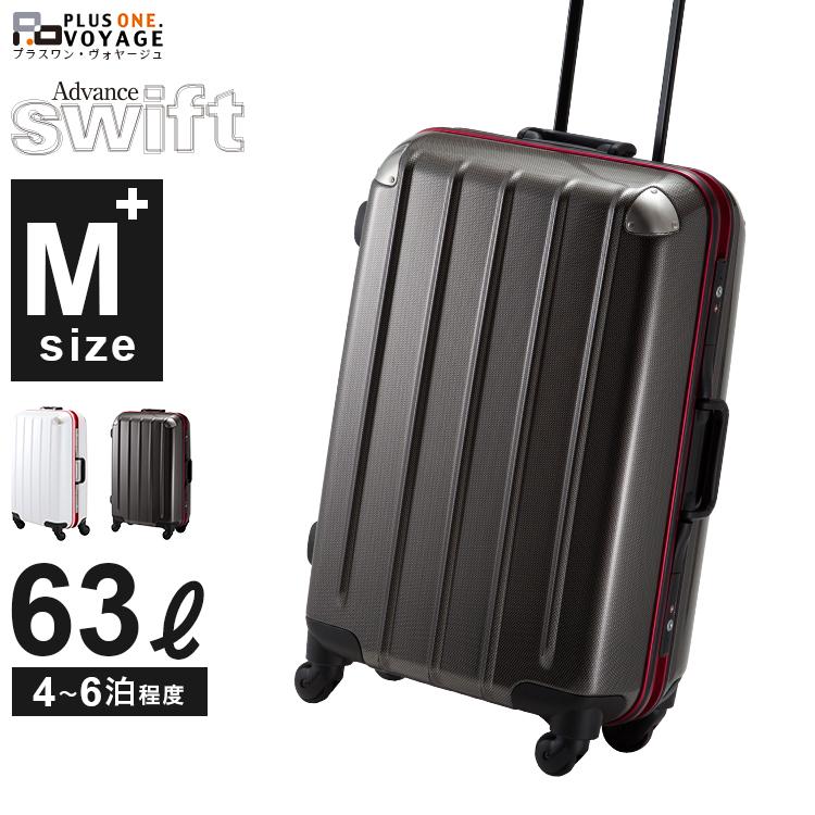 プラスワン スーツケース Advance swift Frame(アドヴァンス・スウィフト・フレーム)64cm 容量:63L/重量:5.1kg【5510-64】【アルミフレーム キャリーケース 軽量 出張 ビジネス 大容量 シンプル HINOMOTO ヒノモト Mサイズ】