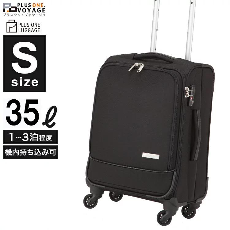 プラスワン スーツケース Luggage Soft Carry Case(プラスワン・ラゲッジ・ソフトキャリー)容量:35L / 重量:2.9kg 【Sサイズ】 3015-46 スーツケース キャリーケース 撥水 軽い 軽量 出張 ビジネス 大容量 メンズ かっこいい 機内持ち込み ビジネスキャリー