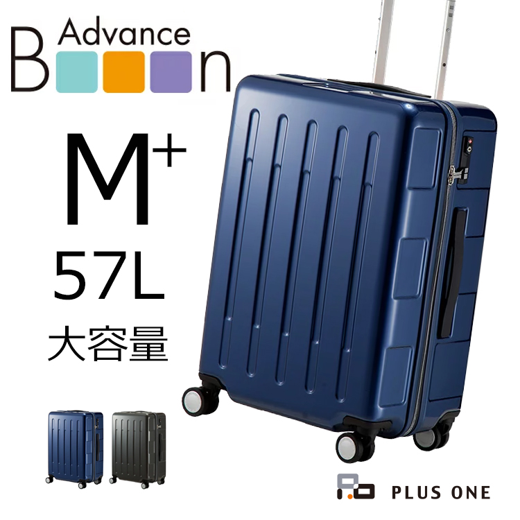 2ad5acb362 50%OFF 送料無料 アウトレット プラスワン スーツケース プラスワン スーツケース 激安 特価