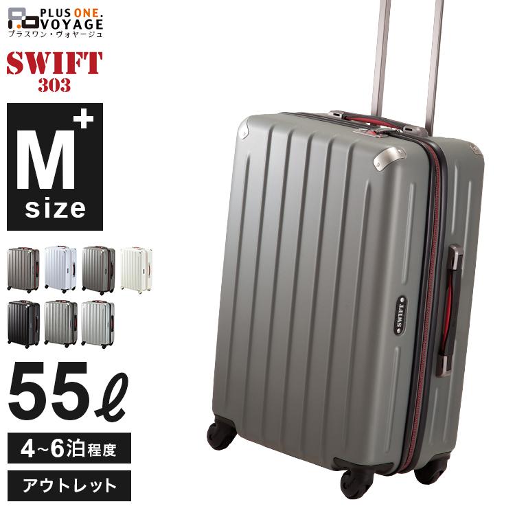 【50%OFF】【アウトレット】プラスワン スーツケース SWIFT ZIPPER(スウィフト・ジッパー)58cm 容量:55L / 重量:3.8kg 【M+サイズ】【303-58】