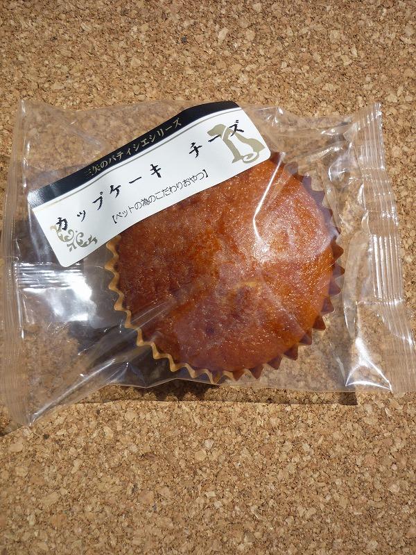 お得クーポン発行中 三矢のパティシエ カップケーキ チーズ 約44g 超特価SALE開催 犬用