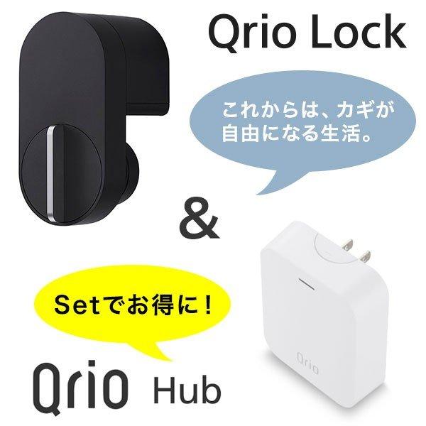 2 40%OFFの激安セール 11まで 1 900円OFF Qrio Lock Q-SL2H1 Hubセット 今ダケ送料無料