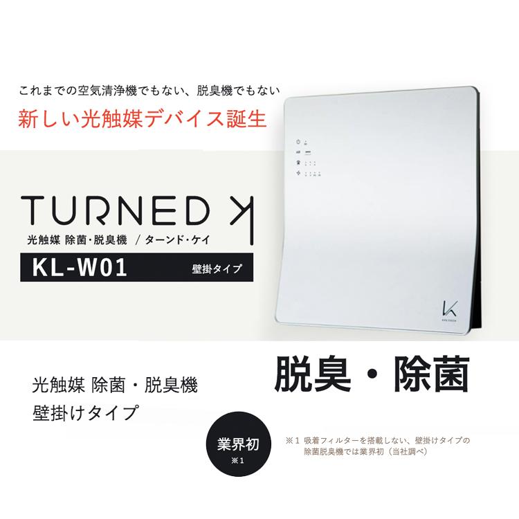 空気清浄機 ウイルス対策 除菌 脱臭 ターンド・ケイ 壁掛けタイプ光触媒 除菌・脱臭機 KL-B01 光触媒 脱臭機 壁掛け インフルエンザ