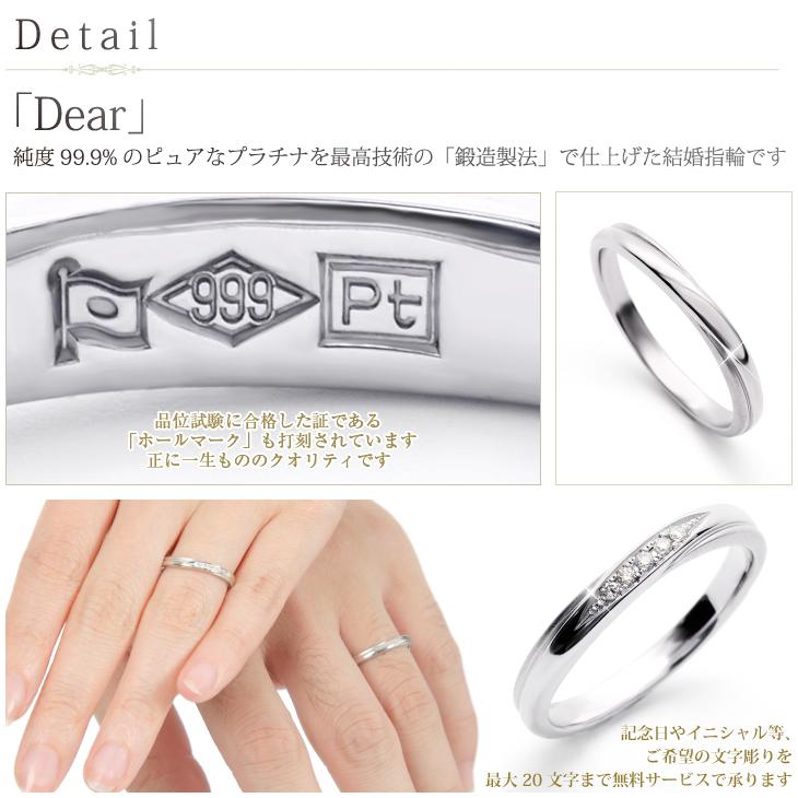 結婚指輪 セット リング ペアリング 2本セット マリッジリング プラチナリング ペアリング2本セット ブライダルリング ペア プラチナ ダイヤモンド 刻印 マリッジ Pt999 Dear BM 03 04 誕生日 プレゼント 女性 ギフト 贈り物 ジュエリーKulT1Jc3F
