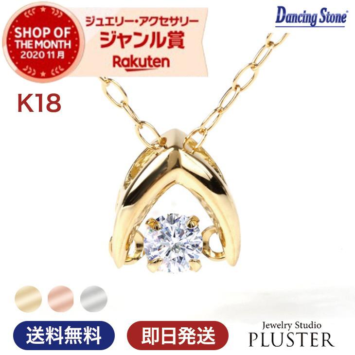 ネックレス レディース ダイヤモンド ダンシングストーン ダイヤ ピンクゴールド K18 ゴールド ダンシング ダイヤネックレス 一粒 18金 ペンダント 誕生日 プレゼント 女性 誕生日プレゼント | ジュエリー アクセサリー シンプル ダイヤモンドネックレス 一粒ダイヤ 18k
