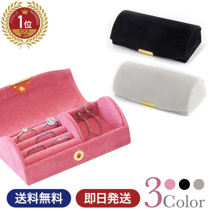 シンプルなアクセサリーケース。携帯できる小さいサイズのジュエリーケースはジュエリーポーチの代わりにもオススメ。 送料無料 ジュエリーケース アクセサリーケース ジュエリーボックス アクセサリーボックス ケース ボックス 携帯用 ピンク ブラック グレー 持ち運び 可愛い| ジュエリー アクセサリー 贈り物 人気 誕生日 プレゼント 女性 彼女 ギフト
