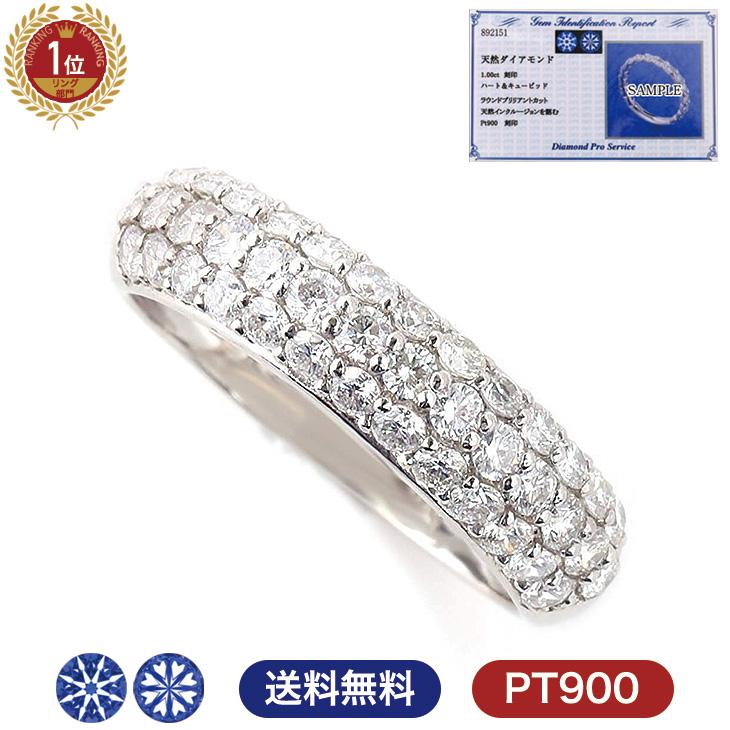 期間限定 ポイントUP 指輪 レディース リング ダイヤモンド ダイヤ プラチナ 1カラット パヴェ ダイヤモンドリング 1ct Pt900 鑑別書 シンプル 誕生日 プレゼント 女性 ギフト 贈り物 結婚指輪 婚約指輪 |重ね付け ジュエリー アクセサリー ブランド 4月 誕生石