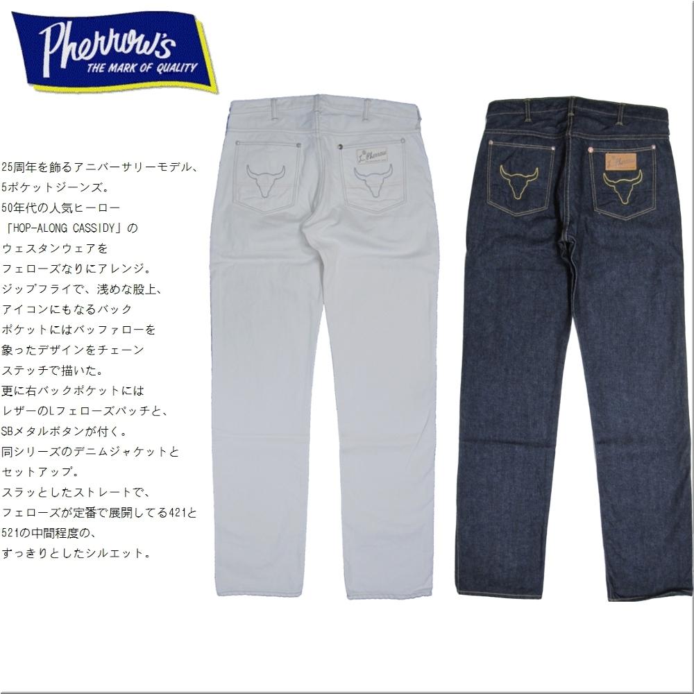 日本製 25th Anniversary インディゴデニムパンツ 16s-25th-jeans Pherrow's フェローズ アメカジ バイカー ホワイト 右綾 左綾