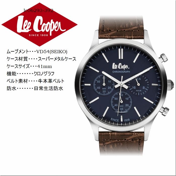 腕時計 ネイビー/シルバー クロノグラフ クロコ型押しベルト lc06293-392 リークーパー Lee Cooper ロンドン発 ジーンズブランド 入学祝 プレゼント ポイント10倍