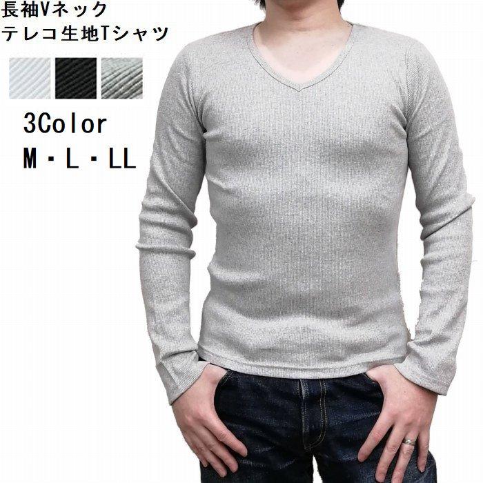 お勧めはやっぱりシャツのインナーに使うのがベターです 長袖Tシャツ テレコ Vネック Tシャツ レターパック対応 程よいフィット感 爆買い新作 jb-00006 着心地抜群のテレコ生地 新入荷 流行 無地
