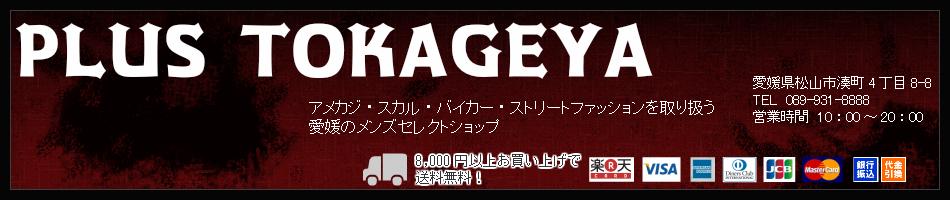 PLUS TOKAGEYA:愛媛の銀天街商店街にある老舗紳士服専門店「とかげや」です。