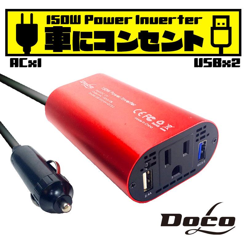 クイックチャージ3.0 インバーター 12V 100V dcac 日本製 QC3.0 静音 車内 車用 車 コンセント 車載インバーター 車中泊 防災 グッズ 期間限定ポイント10倍 あす楽 送料無料 カーインバーター 2.4A+;QC3.0 変換 USB 急速充電 購入 電源 DC AC100V 急速充電器 150W カーインバータ シガーソケット カーチャージャー 車載 5A インバータ 車載充電器 2ポート 充電器