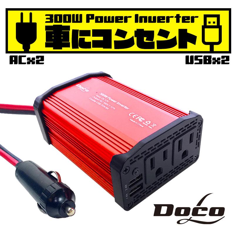 2つのコンセント 即納 2つのUSB 車で手軽に充電 社用車などに最適 現場での充電にいかがですか? 期間限定ポイント10倍 あす楽 送料無料 インバーター カーインバータ― 300W DC 12V AC100V 2.4A NX3011SK-6 充電器 急速充電 急速充電器 電源 インバータ 2ポート カーインバーター USB シガーソケット 未使用品 コンセント 変換 車載充電器 車載