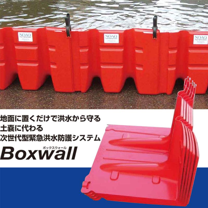 【代引不可】【8枚入】簡易防波堤 災害対策 ボックスウォール 土嚢 土のう 代替 705x680x528mm 水害 水せき止めに 一時的 コT