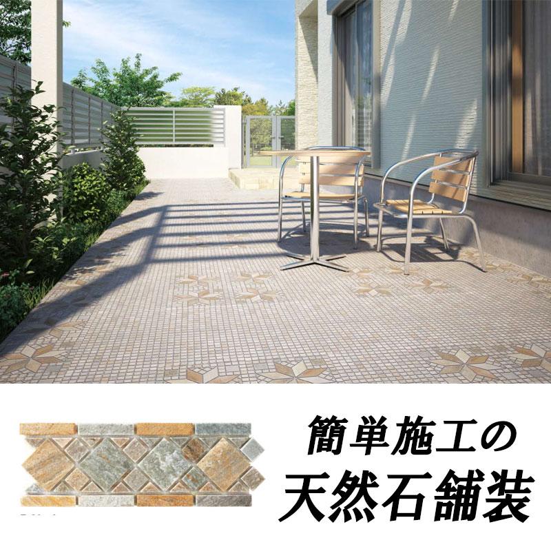 【代引不可】【18枚入】天然石 舗装ユニット デザインストーン ラインA DSL-A 325x110mm 舗装 道路 歩行 四国化成 Dワ