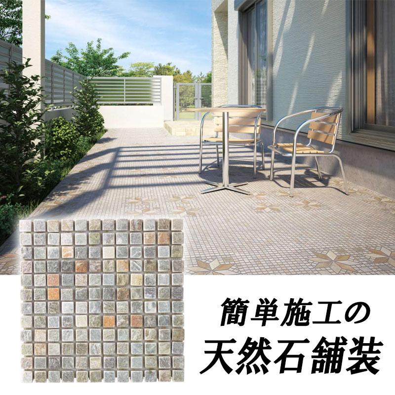 【代引不可】【6枚入】天然石 舗装ユニット デザインストーン モザイクA DSM-A 305x305mm 舗装 道路 歩行 四国化成 Dワ