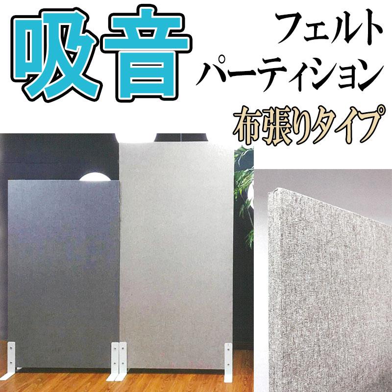 【代引不可】【パネルのみ】硬質吸音フェルト パーテーション フェルメノン EX-15090PTX グレー 布張り 900x1500x24mm DORIX Lク