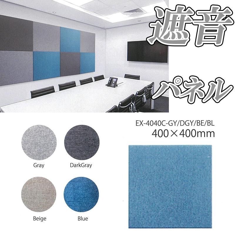 【代引不可】【30枚入】硬質吸音フェルトボード フェルメノン エクシード 布張り 吸音パネル EX-4040C 400角 ブルー DORIX Lク