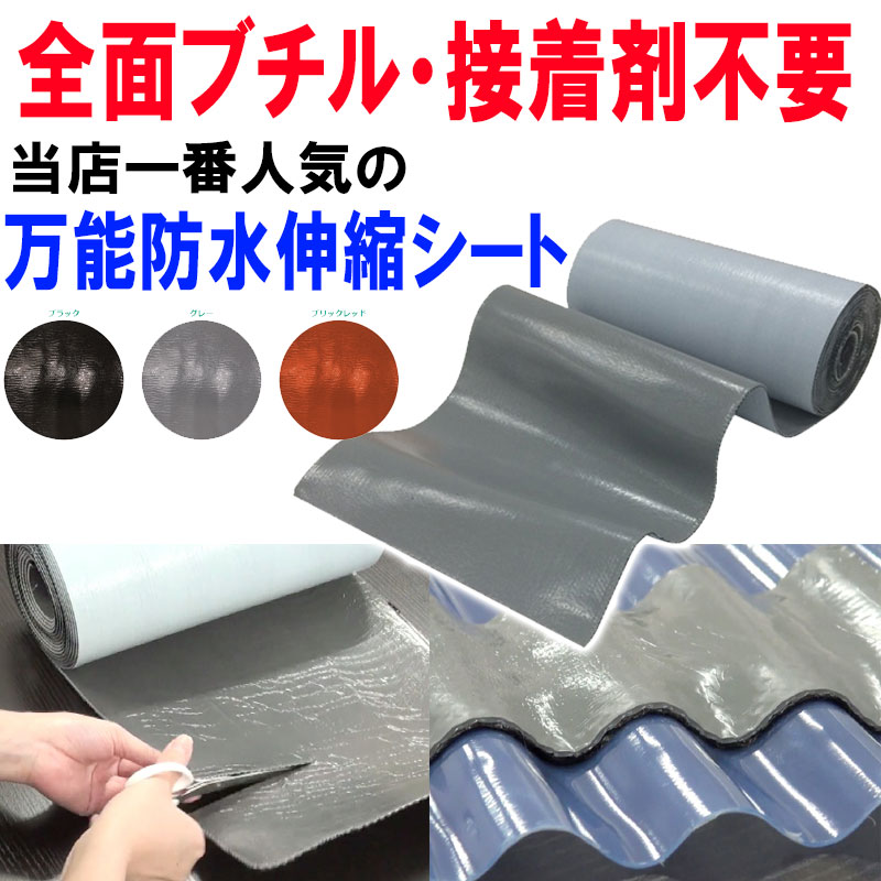 【代引不可】万能防水伸縮シート ファストフラッシュ 2.5mx28cm ブラック 接着剤不要 雨漏り 簡単施工 タイセイ