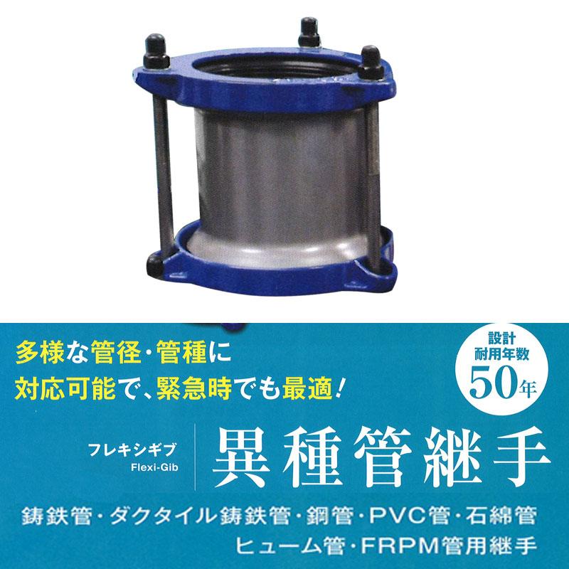 【代引不可】 異種管 間 継手 フレキシギブ DGB225BL 適用外径242-269mm SUS316 鋳鉄管 鋼管 PVC管 など DECK タイセイ