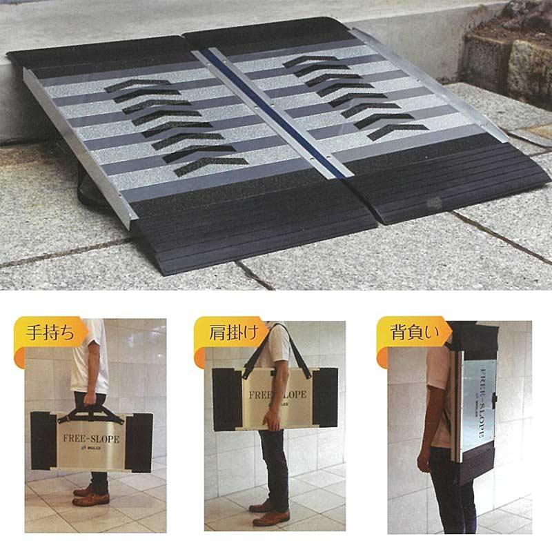 【代引不可】フリースロープ 持ち運びタイプ 2枚折りたたみ式 FS-200 865x870 段差 車椅子 バリアフリー ゴム アルミ アミ