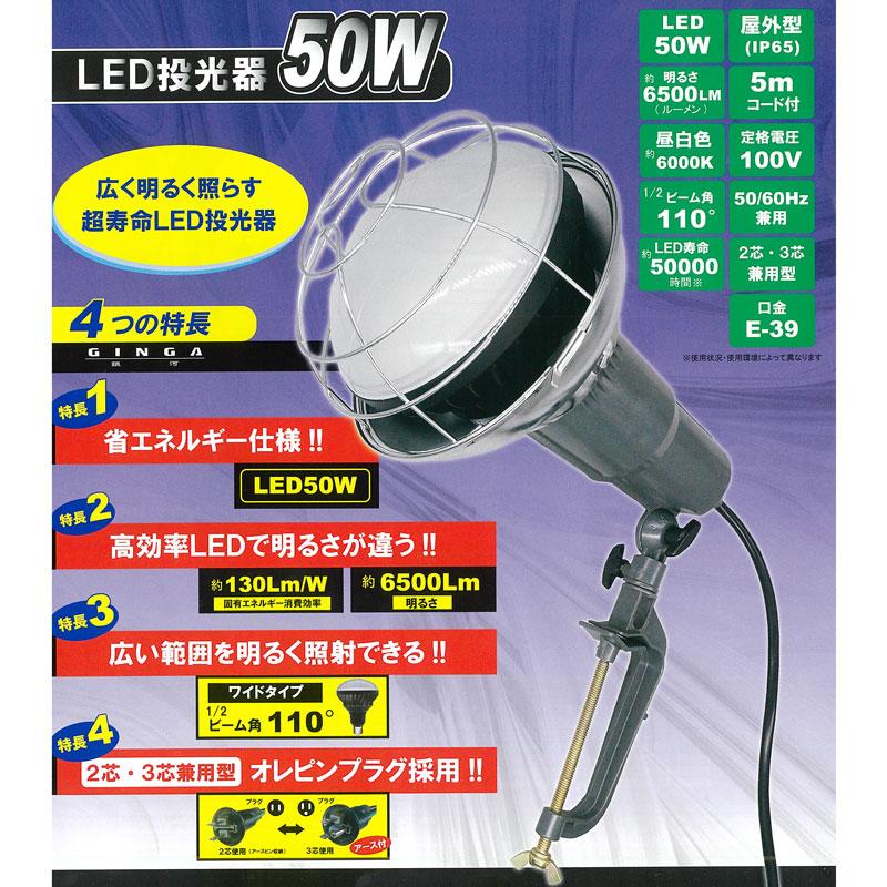 【代引不可】屋外型 LED 投光器 50W 銀河 LA-5005LED 130Lm/W 6500Lm 広範囲 オレピンプラグ 現場 工場 ライト 電球 熱T
