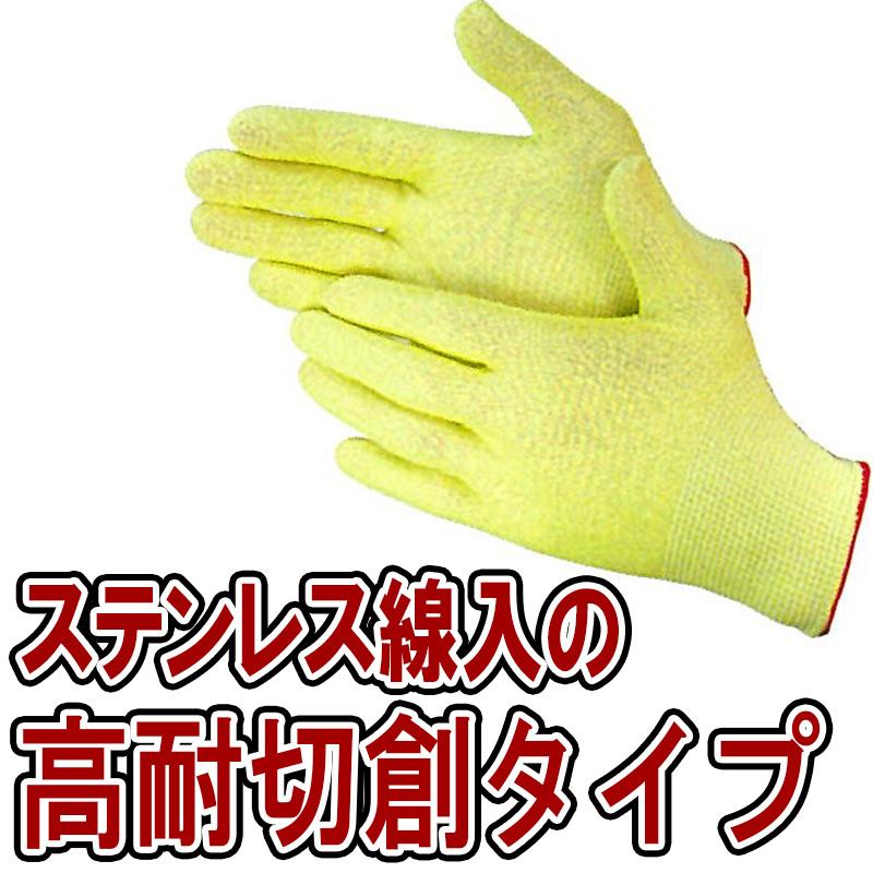 【10双】 高耐切創 軍手 ケブラーSD-SUS HG-38 13G サイズL 防刃 グローブ 手袋 アトム 三富D