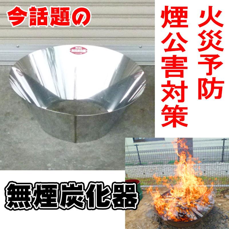【代引不可】【5個入】無煙炭化器 M50 煙 公害対策 火災予防 炭 燻炭 焚火 枯草 焼却炉 竹やぶ もみがら MOKI