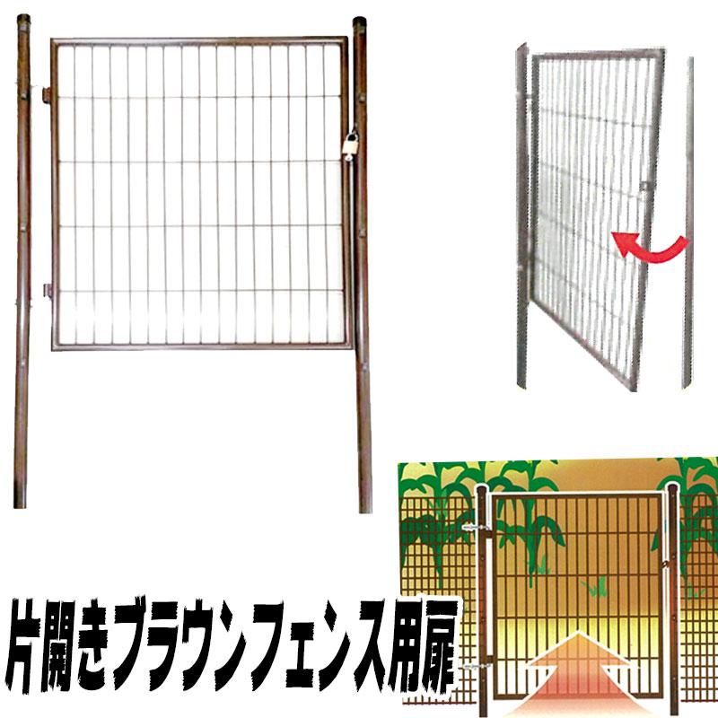 【代引不可】ブラウンフェンス1.0m用 ゲート柵 PG-100 鍵付 扉 片開き 簡単施工 太陽光発電 ドッグラン 現場に シN