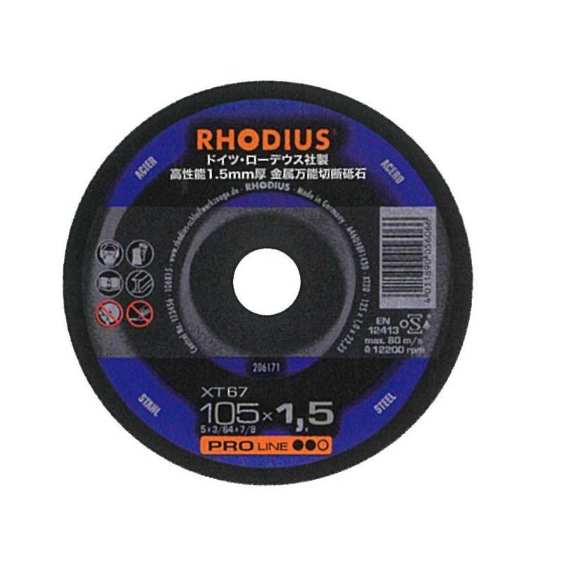 【200枚】 切断トイシ 砥石 XT67 ローデウス スピードアトム RHODIUS 1.5mm 両面補強 三富D