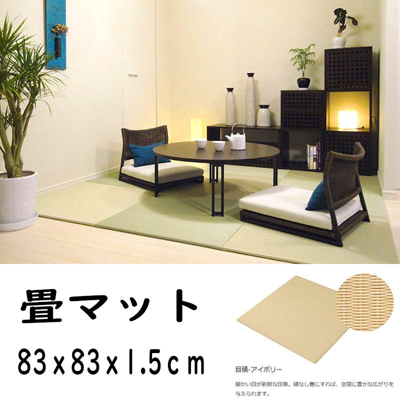 【代引不可】【4枚入】畳 置きタタミ 美草 MISUGA ベーシック アイボリー 83x83x1.5cm 目積 セキスイフロアたたみ おしゃれ ラグマット風 インテリア 共B