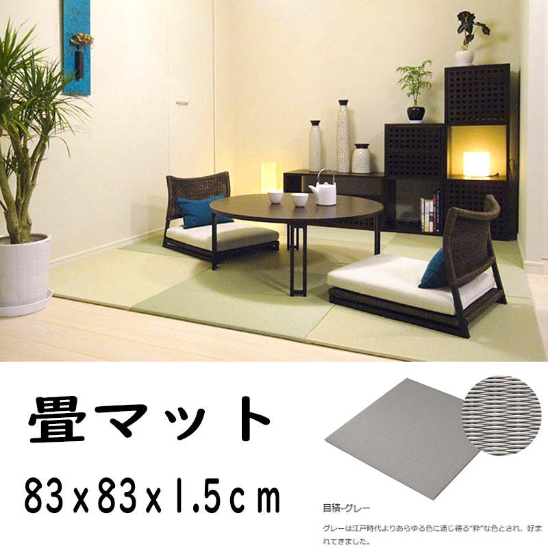 【代引不可】【4枚入】畳 置きタタミ 美草 MISUGA ベーシック グレー 83x83x1.5cm 目積 セキスイフロアたたみ おしゃれ ラグマット風 インテリア 共B