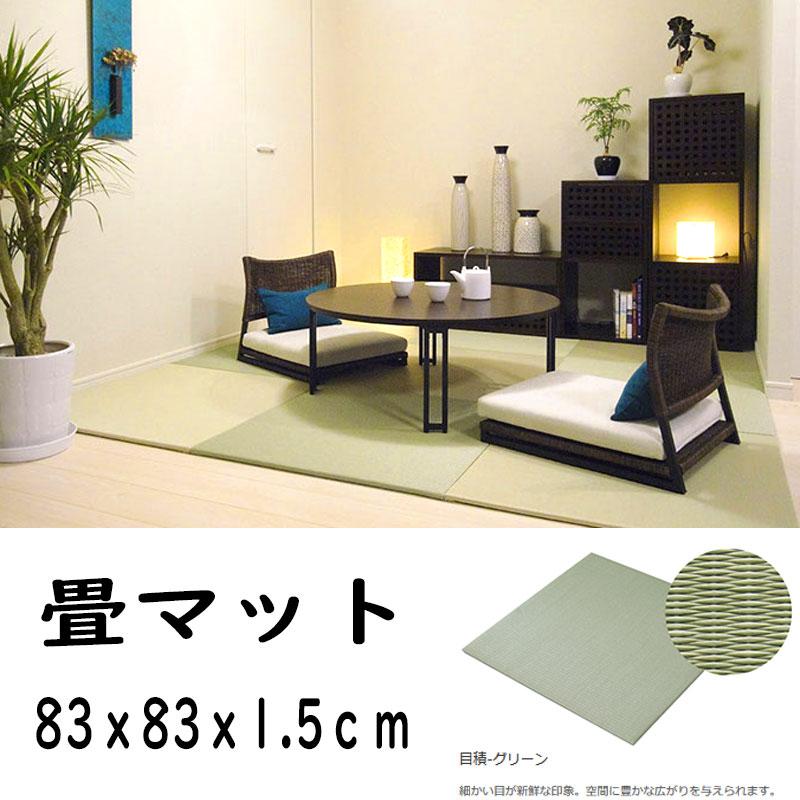 【代引不可】【4枚入】畳 置きタタミ 美草 MISUGA ベーシック グリーン 83x83x1.5cm 目積 セキスイフロアたたみ おしゃれ ラグマット風 インテリア 共B