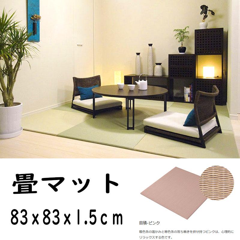 【代引不可】【4枚入】畳 置きタタミ 美草 MISUGA ベーシック ピンク 83x83x1.5cm 目積 セキスイフロアたたみ おしゃれ ラグマット風 インテリア 共B