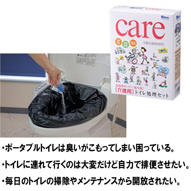 【代引不可】【20個入】介護用 備蓄 簡易トイレ ケアmini-10 トイレ処理セット Mylet コT