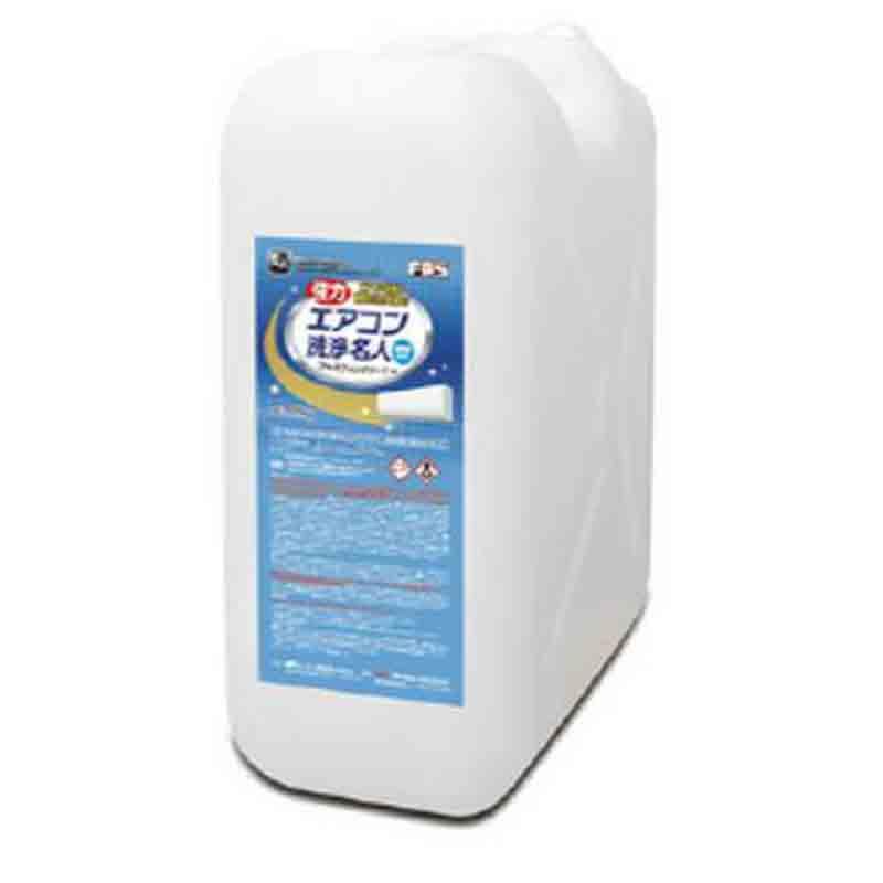 【代引不可】エアコン用洗剤 エアコン洗浄名人 アルミフィンクリーナー 20kg アルミフィンに付着した頑固汚れを除去 FPS 共B