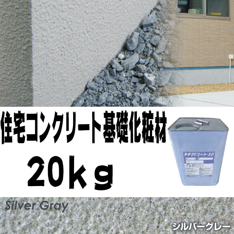 【代引不可】住宅基礎コンクリート仕上塗材 Fコート トップ材 3D シルバーグレー 20kg 基礎コンクリートの簡単補修材 クラックなどに 美しい外観に Dワ