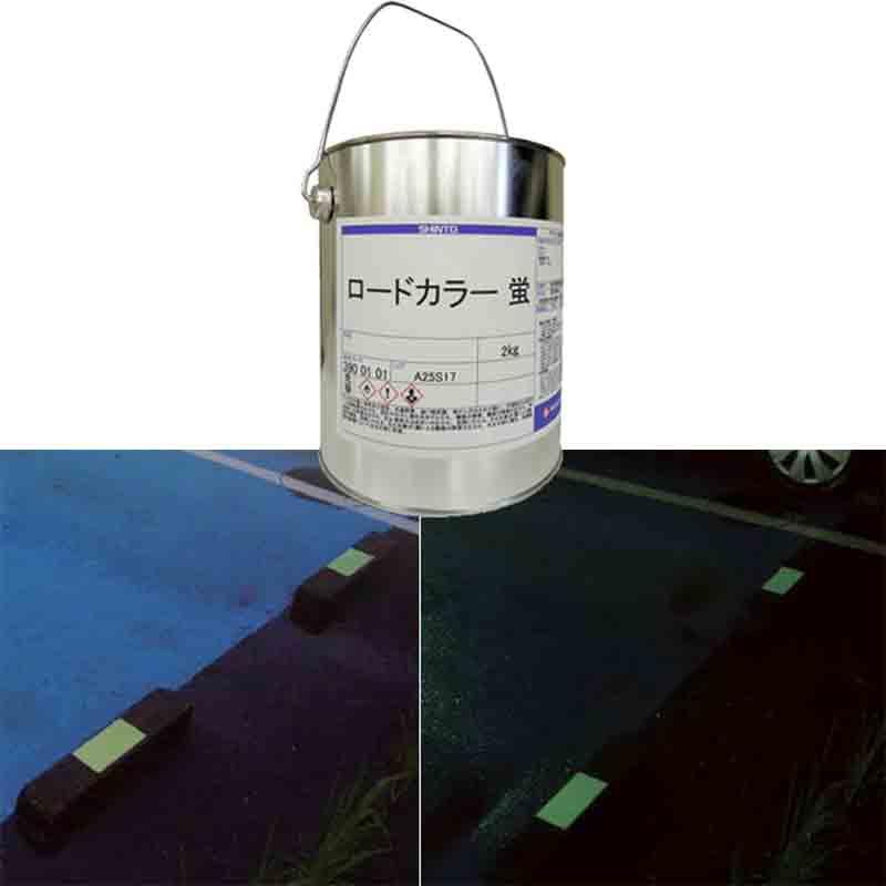 【代引不可】アクリル樹脂系蓄光塗材 ロードカラー 蛍 2kg 屋外への施工が可能 暗い道での手軽な安全対策 神東塗料 Dワ
