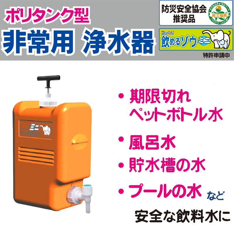 【代引不可】 非常用浄水器 飲めるゾウ ミニ MJMI-02 ポリタンク型 防災安全協会推奨品 風呂水 貯水槽水 プール水 飲料水に ミヤサカ