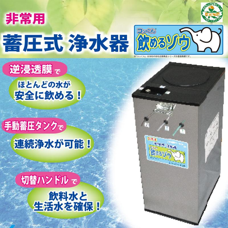 【代引不可】 非常用浄水器 蓄圧式浄水器 飲めるゾウ MJRO-01 逆浸透膜浄水器 防災安全協会推奨品 ほとんどの水に使える ミヤサカ
