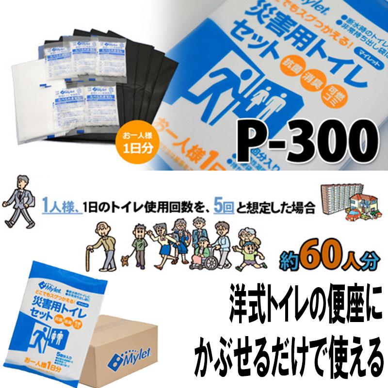 【代引不可】災害用 備蓄 簡易 トイレ マイレット P-300 300回分 トイレ処理セット 災害 緊急 ポータブル Mylet コT